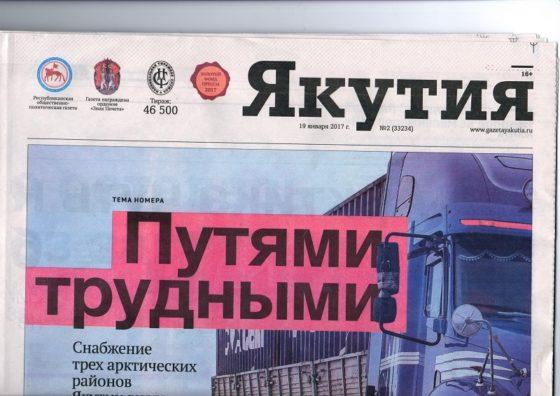 yakutiya-logotip-nts-560x396
